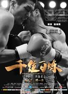 China Heavyweight - Chinese Movie Poster (xs thumbnail)