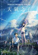 Weathering with You - Taiwanese Movie Poster (xs thumbnail)