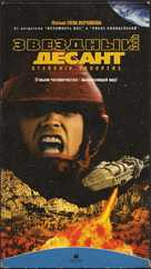 Starship Troopers - Russian Movie Cover (xs thumbnail)