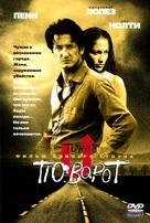 U Turn - Russian DVD movie cover (xs thumbnail)