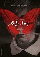 Before I Wake - South Korean Movie Poster (xs thumbnail)