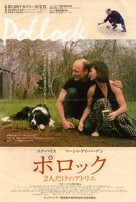 Pollock - Japanese Movie Poster (xs thumbnail)