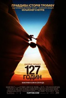 127 Hours - Ukrainian Movie Poster (xs thumbnail)