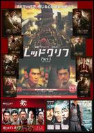 Chi bi - Japanese Movie Poster (xs thumbnail)