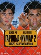 Harold & Kumar Escape from Guantanamo Bay - Russian Movie Cover (xs thumbnail)