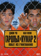 Harold & Kumar Escape from Guantanamo Bay - Russian Movie Cover (xs thumbnail)