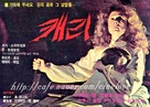 Carrie - South Korean Movie Poster (xs thumbnail)