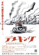 Demekingu - Japanese Movie Poster (xs thumbnail)