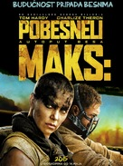 Mad Max: Fury Road - Serbian Movie Poster (xs thumbnail)