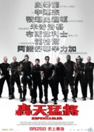 The Expendables - Hong Kong Movie Poster (xs thumbnail)