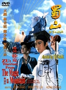 Xin shu shan jian ke - Hong Kong Movie Cover (xs thumbnail)