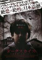 Dark Skies - Japanese Movie Poster (xs thumbnail)