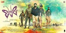 Premam - Indian Movie Poster (xs thumbnail)