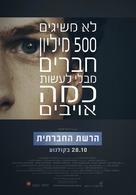 The Social Network - Israeli Movie Poster (xs thumbnail)