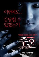 Ju-on: Owari no Hajimari - South Korean Movie Poster (xs thumbnail)