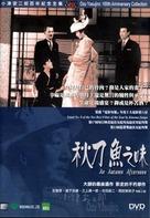 Sanma no aji - Hong Kong DVD cover (xs thumbnail)