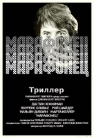 Marathon Man - Russian Movie Poster (xs thumbnail)