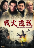 The Children of Huang Shi - Chinese Movie Poster (xs thumbnail)