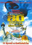 Around The World In 80 Days - Thai Movie Poster (xs thumbnail)