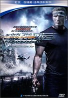 The Peacekeeper - Chinese DVD cover (xs thumbnail)