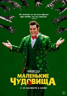 Little Monsters - Russian Movie Poster (xs thumbnail)