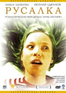 Rusalka - Russian Movie Cover (xs thumbnail)