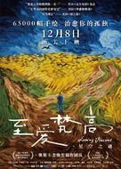Loving Vincent - Chinese Movie Poster (xs thumbnail)