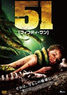 51 - Japanese DVD movie cover (xs thumbnail)