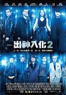 Now You See Me 2 - Taiwanese Movie Poster (xs thumbnail)