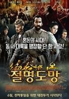 Outcast - South Korean Movie Poster (xs thumbnail)