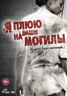 I Spit on Your Grave - Russian DVD cover (xs thumbnail)