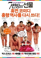 7-beon-bang-ui seon-mul - South Korean Movie Poster (xs thumbnail)