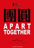 Tuan yuan - Movie Poster (xs thumbnail)