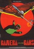 Daikaijû kûchûsen: Gamera tai Gyaosu - Czech Movie Poster (xs thumbnail)