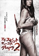 I Spit on Your Grave 2 - Japanese Movie Poster (xs thumbnail)