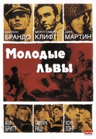 The Young Lions - Russian DVD cover (xs thumbnail)
