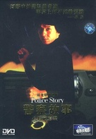 Police Story - Hong Kong DVD cover (xs thumbnail)