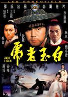 Pai yu lao hu - Hong Kong Movie Cover (xs thumbnail)