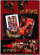 Rang zidan fei - Chinese Video release poster (xs thumbnail)