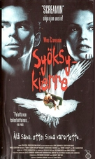 Don't Look Down - Finnish VHS movie cover (xs thumbnail)