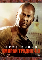 Live Free or Die Hard - Bulgarian DVD cover (xs thumbnail)