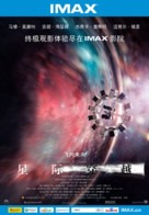 Interstellar - Chinese Movie Poster (xs thumbnail)