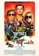 Once Upon a Time in Hollywood - Israeli Movie Poster (xs thumbnail)