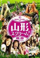 Yamagata sukurîmu - Japanese Movie Poster (xs thumbnail)