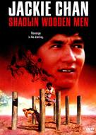 Shaolin Wooden Men - Movie Cover (xs thumbnail)