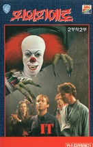 """It"" - South Korean VHS movie cover (xs thumbnail)"