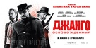 Django Unchained - Russian Movie Poster (xs thumbnail)