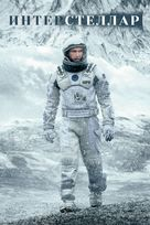 Interstellar - Russian DVD movie cover (xs thumbnail)