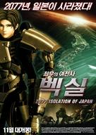 Bekushiru: 2077 Nihon sakoku - South Korean poster (xs thumbnail)