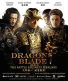 Tian jiang xiong shi - Singaporean Movie Poster (xs thumbnail)